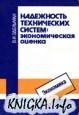 Книга Надежность технических систем: экономическая оценка