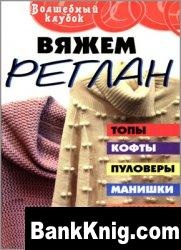 Книга Вяжем реглан