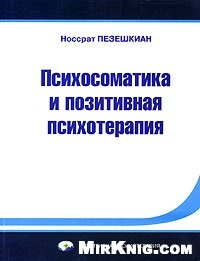 Книга Психосоматика и позитивная психотерапия