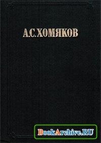 Книга А.С. Хомяков - Сочинения в 2-х томах.