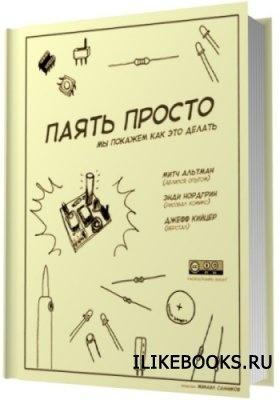 Книга Альтман М., Кейцер Д. - Паять просто