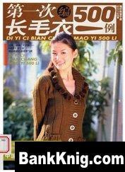Di Yi Ci Bian Chang Mao Yi 500 Li 500,  2008