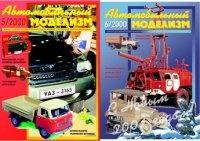 Автомобильный моделизм №5 и №6 2000г..