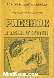Рисунок в психотерапии