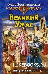 Книга Воскресенская Ольга - Великий Ужас