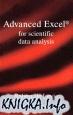 Книга Advanced Excel for Scientific Data Analysis