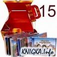 Аудиокнига Сундук со сказками. Диск №15 - Антоний Погорельский (аудиокнига)