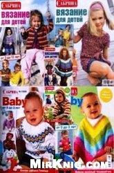 Журнал Подборка журналов Сабрина BABY и для детей №1,2,3 за 2010 г