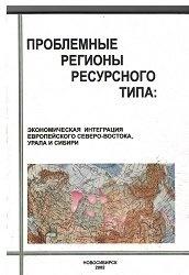 Книга Проблемные регионы ресурсного типа: экономическая интеграция Европейского Северо-Востока, Урала и Сибири