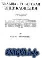 Книга Большая советская энциклопедия. Том 27