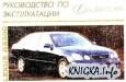 Lexus: GS300, Руководство по эксплуатации 1998-2000