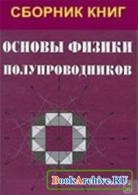 Книга Сборник книг по физике полупроводников