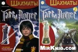 Шахматы Гарри Поттер. №1- 50