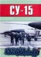 Книга Cу-15.Советский истребитель-перехватчик