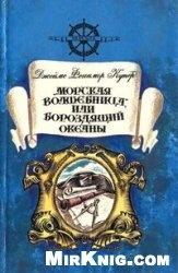 Книга «Морская волшебница», или Бороздящий Океаны