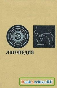 Книга Логопедия