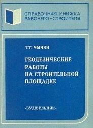 Книга Геодезические работы на строительной площадке