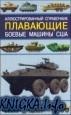 Книга Боевые плавающие машины США. Иллюстрированный справочник