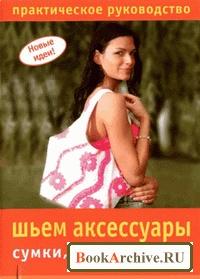 Книга Шьем аксессуары. Сумки, пояса, шляпы. Практическое руководство