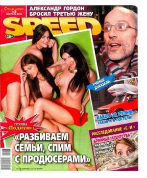 Журнал SPEED-Info - 23 номера
