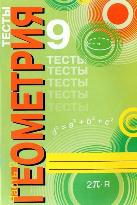 Книга Геометрия 9 класс Тесты часть 2 Белицкая О.В.