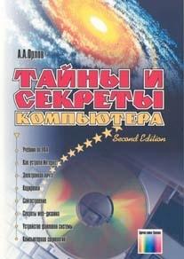 Книга Антон Орлов - Тайны и секреты компьютера