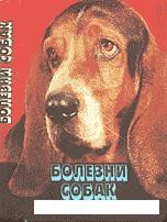 Книга Болезни собак