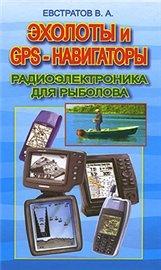 Книга Эхолоты и GPS-навигаторы. Радиоэлектроника для рыболова