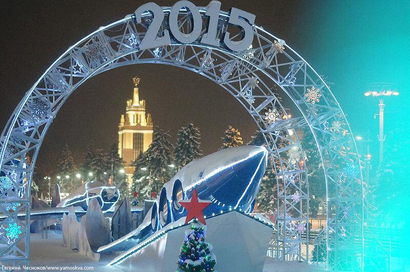 Зима. ВДНХ вечер. 12.12.14.02а..jpg
