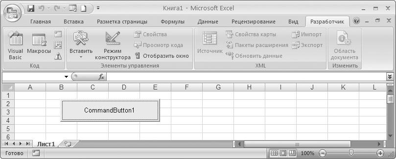 Рис. 1.7. Вид рабочего листа при выходе из режима конструктора