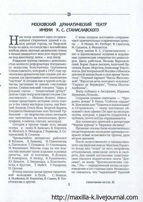 театр Станиславского 1