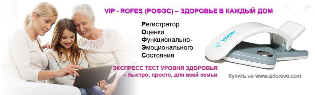 VIP-ROFES (РОФЭС) ЭКСПРЕСС ТЕСТ ПОДРОБНО