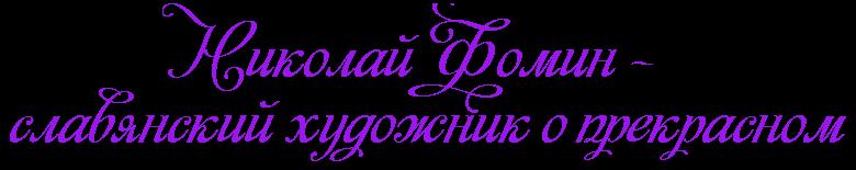 Николай Фомин - славянский художник о прекрасном
