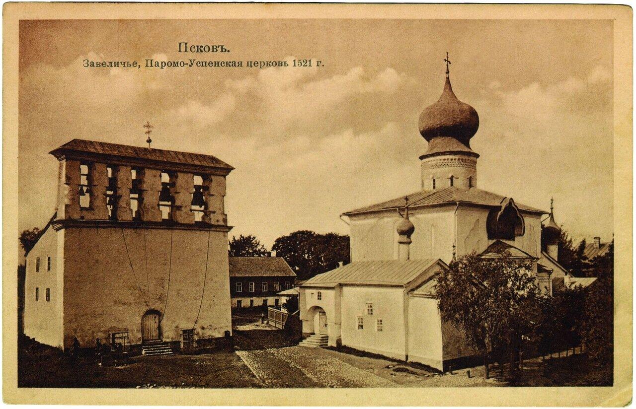 Завеличье. Паромо-Успенская церковь