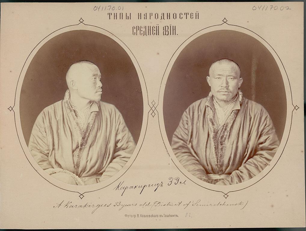 Каракиргиз 33 лет