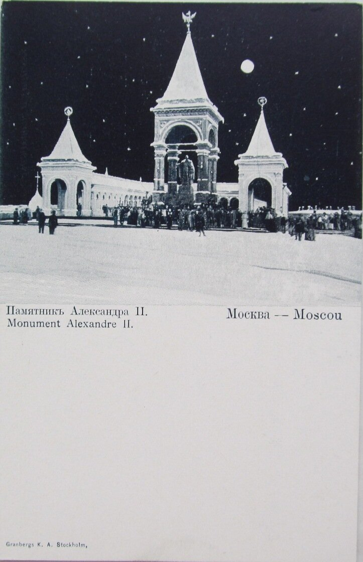 Москва зимой. Памятник Александра II