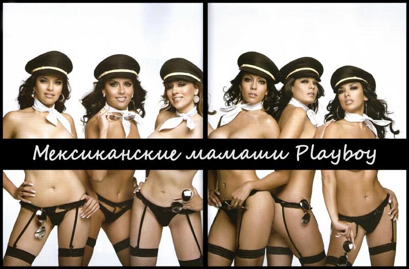 Мексиканские мамаши Playboy