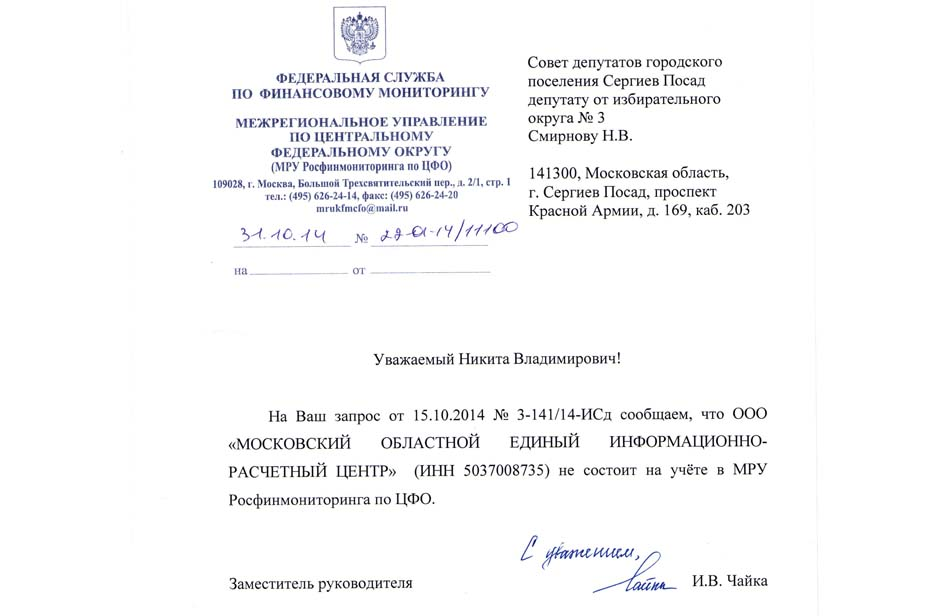 """""""МосОблЕИРЦ"""" получает доходы преступным путем?"""