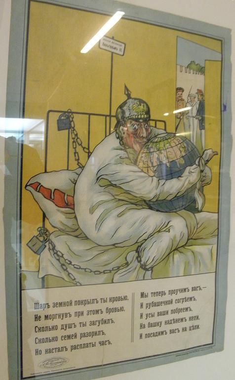 Выставка о Первой Мировой войне в Ярославле