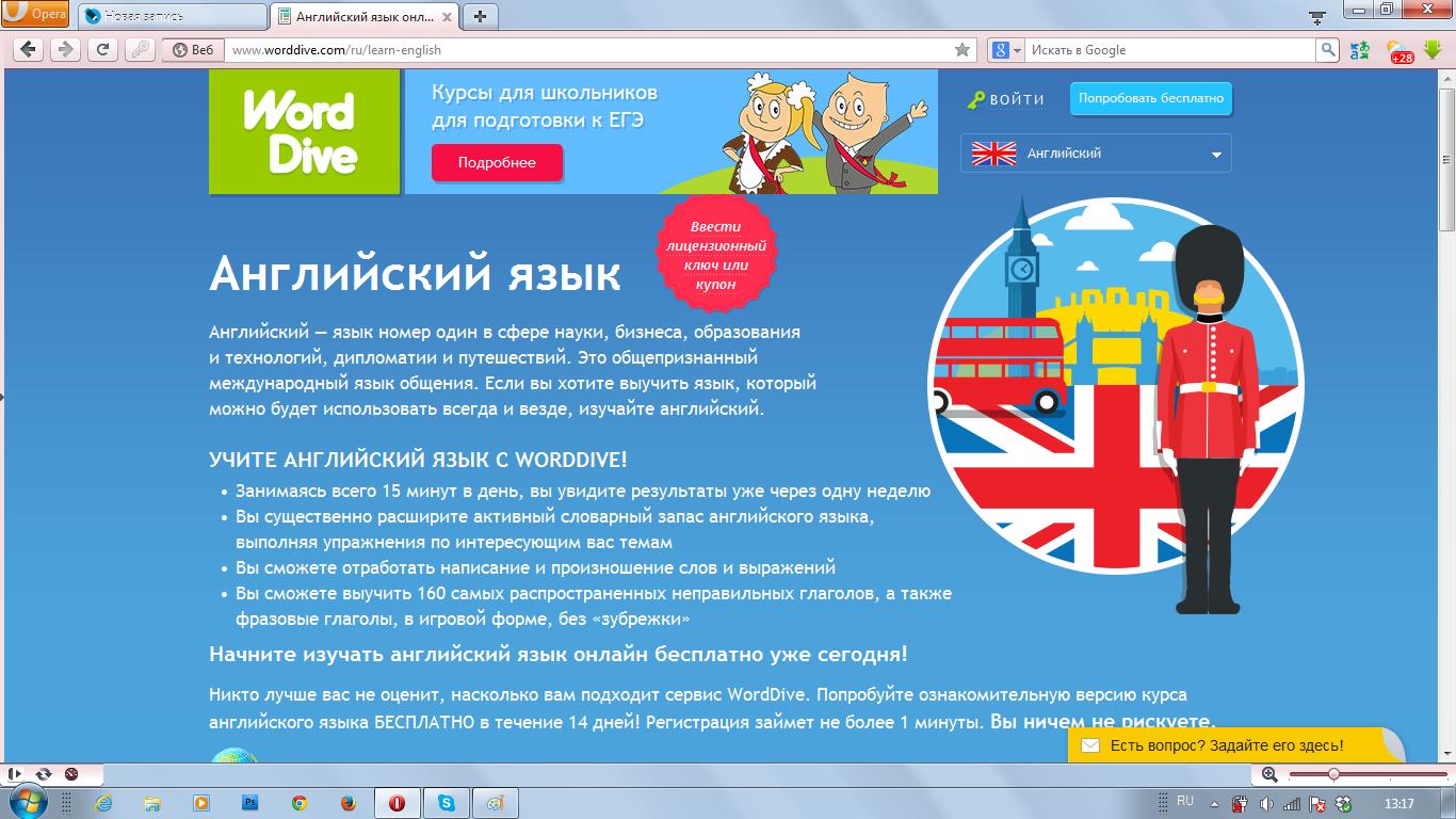 WordDive курсы английского языка