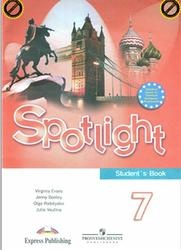 Книга Английский язык, 7 класс, Spotlight, Ваулина Ю.Е., Эванс В., Дули Дж., Подоляко О.Е., 2010
