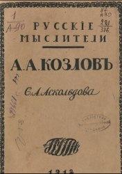 Книга Алексей Александрович Козлов