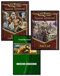Книга Лопатин Георгий - Сборник произведений (7 книг)