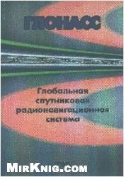 Книга Глобальная спутниковая радионавигационная ситема ГЛОНАСС