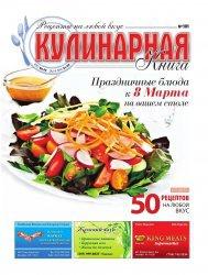 Журнал Кулинарная книга №101 2013