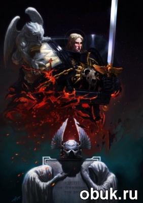 Книга Warhammer 40000. Верность и Честь (Аудиокнига)
