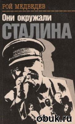 Книга Рой Медведев - Они Окружали Сталина (Аудиокнига) читает Валерий Дягелев