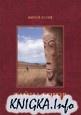 Книга Тайна богов древней степи