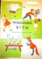 Книга Музыкальные игры для детей дошкольного возраста pdf 30,35Мб