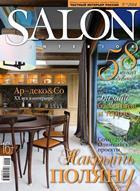 Журнал Salon-interior №5 (май), 2014
